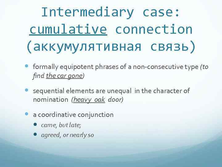 Intermediary case: cumulative connection (аккумулятивная связь) formally equipotent phrases of a non-consecutive type (to