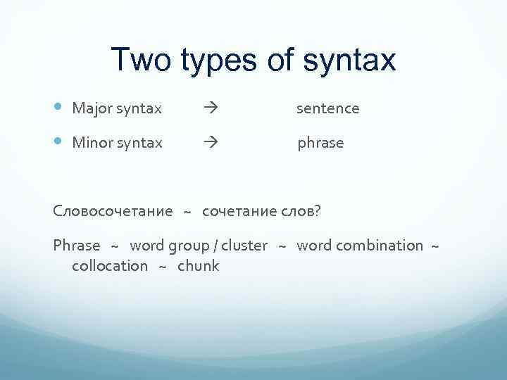 Two types of syntax Major syntax sentence Minor syntax phrase Словосочетание ~ сочетание слов?