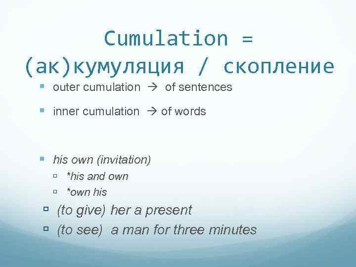 Cumulation = (ак)кумуляция / скопление outer cumulation of sentences inner cumulation of words his
