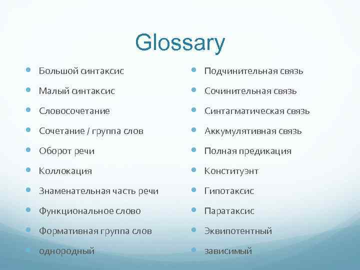 Glossary Большой синтаксис Подчинительная связь Малый синтаксис Сочинительная связь Словосочетание Синтагматическая связь Сочетание /