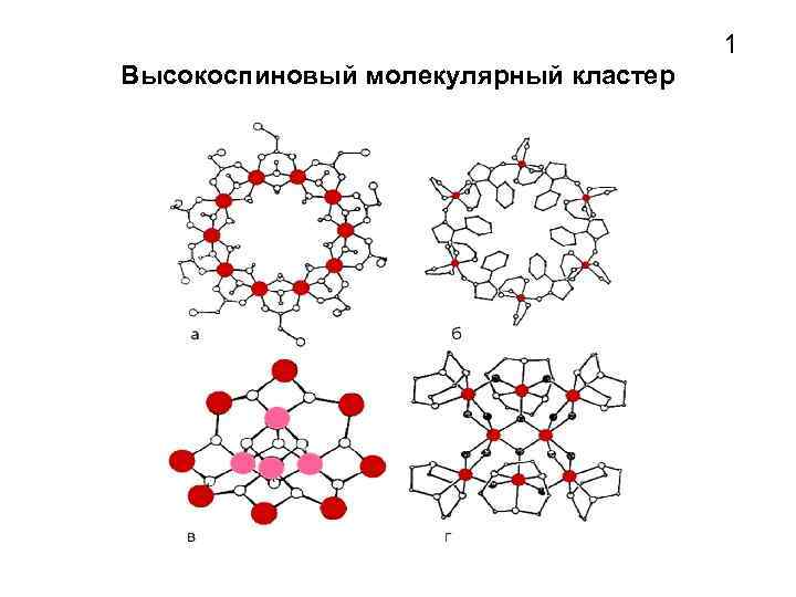 1 Высокоспиновый молекулярный кластер