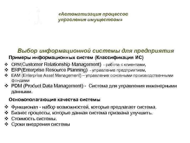 «Автоматизация процессов управления имуществом» Выбор информационной системы для предприятия Примеры информационных систем (Классификация