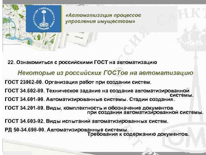 «Автоматизация процессов управления имуществом» 22. Ознакомиться с российскими ГОСТ на автоматизацию Некоторые из
