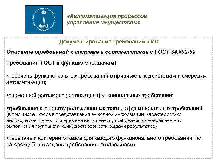 «Автоматизация процессов управления имуществом» Документирование требований к ИС Описание требований к системе в
