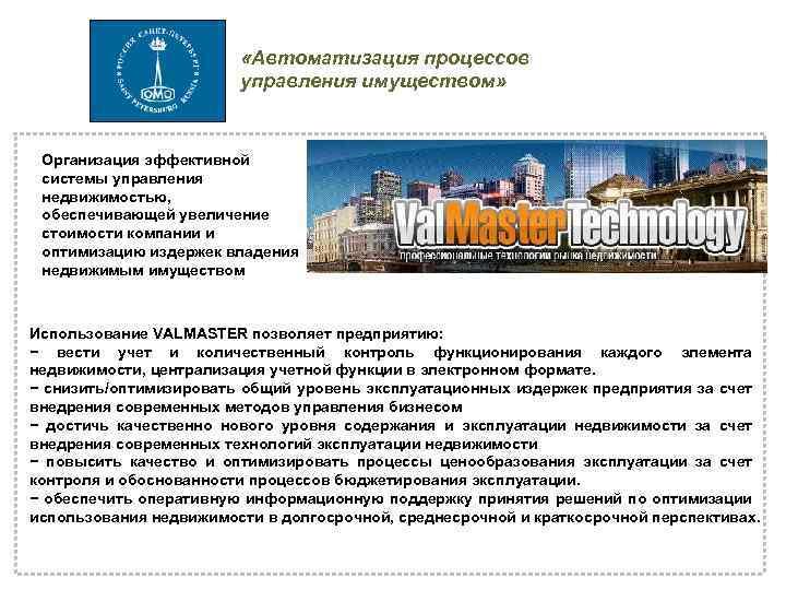 «Автоматизация процессов управления имуществом» Организация эффективной системы управления недвижимостью, обеспечивающей увеличение стоимости компании