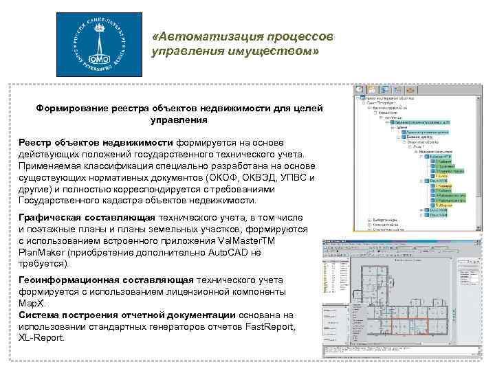 «Автоматизация процессов управления имуществом» Формирование реестра объектов недвижимости для целей управления Реестр объектов