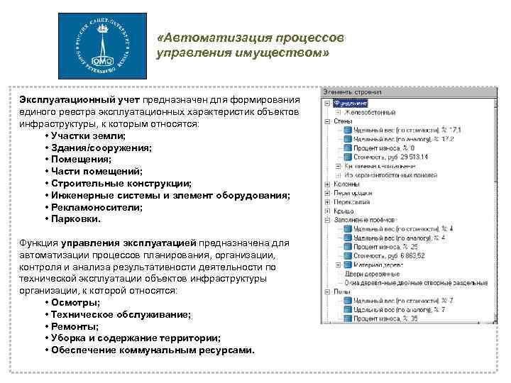 «Автоматизация процессов управления имуществом» Эксплуатационный учет предназначен для формирования единого реестра эксплуатационных характеристик