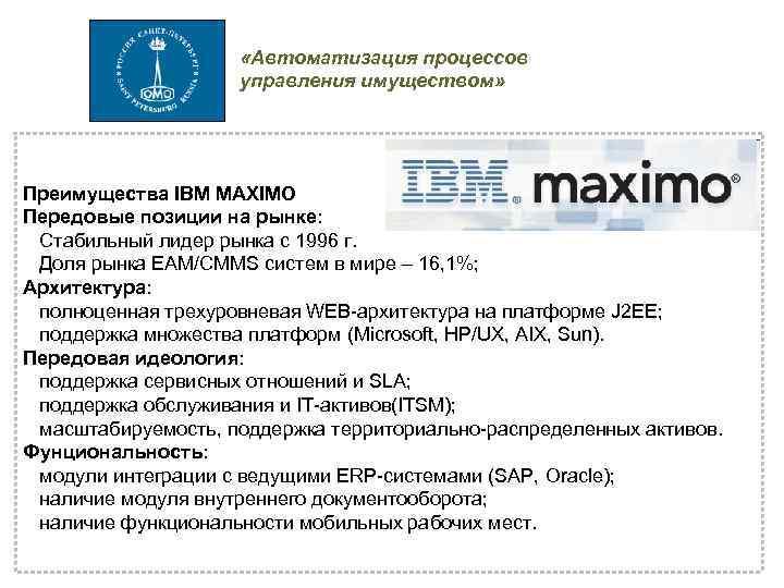 «Автоматизация процессов управления имуществом» Преимущества IBM MAXIMO Передовые позиции на рынке: Стабильный лидер