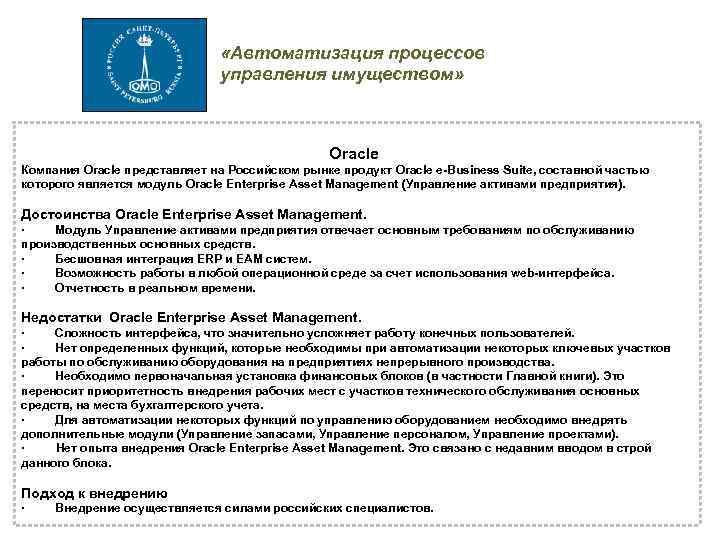 «Автоматизация процессов управления имуществом» Oracle Компания Oracle представляет на Российском рынке продукт Oracle