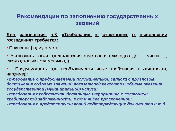 Рекомендации по заполнению государственных заданий Для заполнения п. 8 «Требования госзадания» требуется: к отчетности