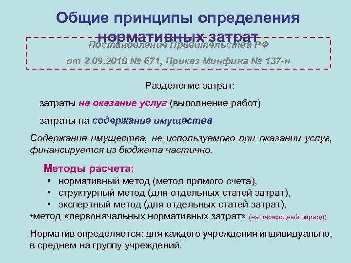 Общие принципы определения нормативных затрат Постановление Правительства РФ от 2. 09. 2010 № 671,