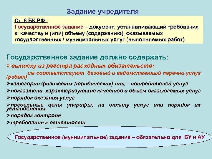 Задание учредителя Ст. 6 БК РФ : Государственное задание – документ, устанавливающий требования к