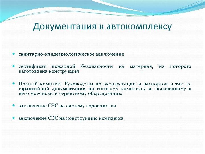 Документация к автокомплексу санитарно-эпидемиологическое заключение сертификат пожарной безопасности на материал, из которого изготовлена конструкция