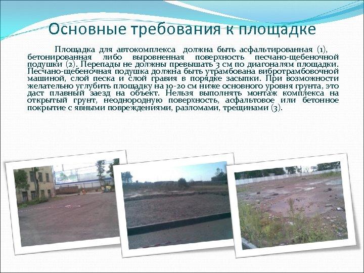 Основные требования к площадке Площадка для автокомплекса должна быть асфальтированная (1), бетонированная либо выровненная