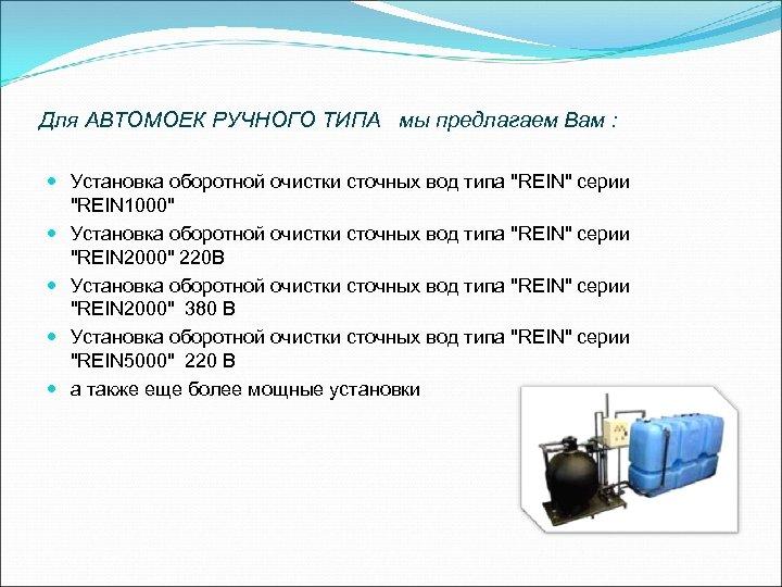 Для АВТОМОЕК РУЧНОГО ТИПА мы предлагаем Вам : Установка оборотной очистки сточных вод типа