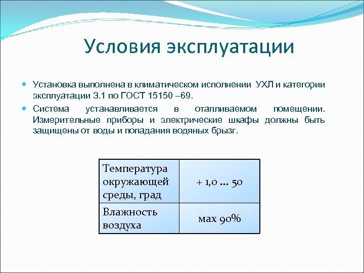 Условия эксплуатации Установка выполнена в климатическом исполнении УХЛ и категории эксплуатации З. 1 по