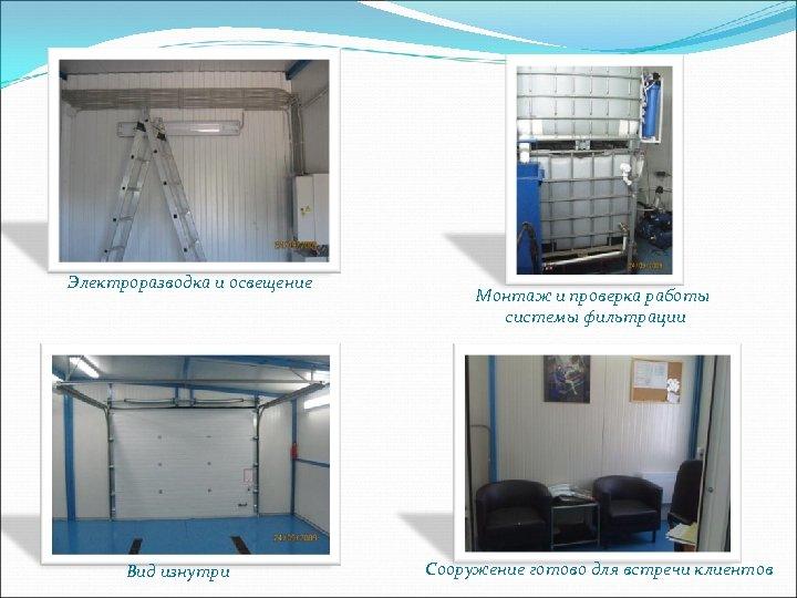 Электроразводка и освещение Вид изнутри Монтаж и проверка работы системы фильтрации Сооружение готово для