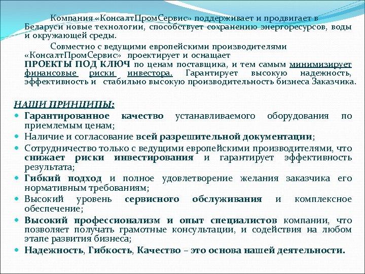 Компания «Консалт. Пром. Сервис» поддерживает и продвигает в Беларуси новые технологии, способствует сохранению