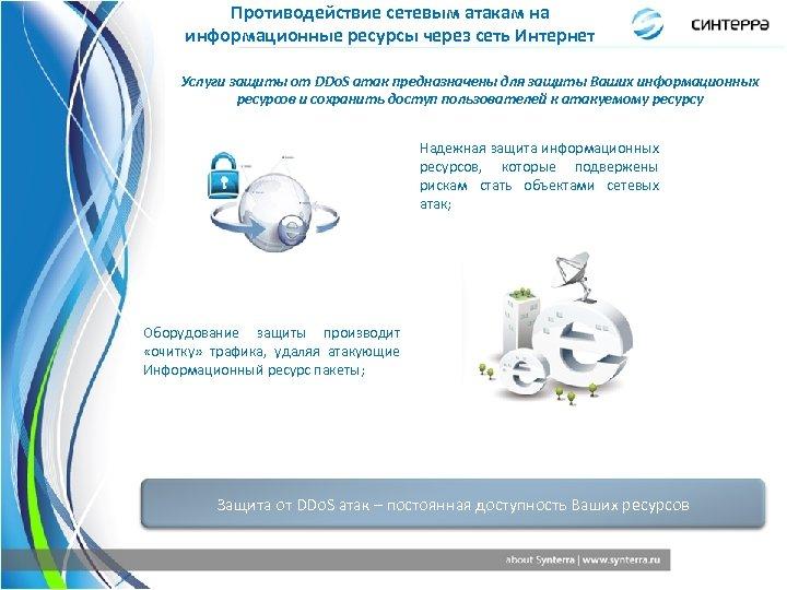 Противодействие сетевым атакам на информационные ресурсы через сеть Интернет Услуги защиты от DDo. S