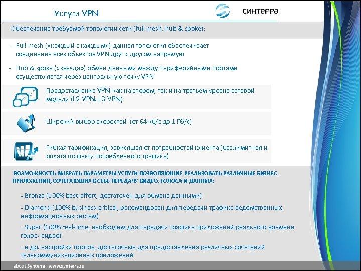 Услуги VPN Обеспечение требуемой топологии сети (full mesh, hub & spoke): - Full mesh