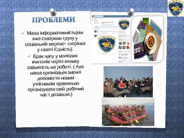 ü Мала інформативність(ми вже створили групу у соціальній мережі+ сторінка у газеті Єдність). ü
