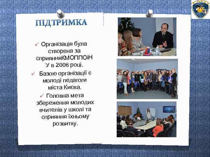 ü Організація була створена за сприяння. КМОППОіН У в 2006 році. ü Базою організації