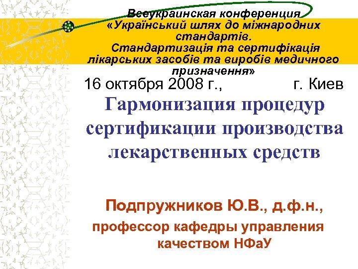 Всеукраинская конференция «Український шлях до міжнародних стандартів. Стандартизація та сертифікація лікарських засобів та виробів