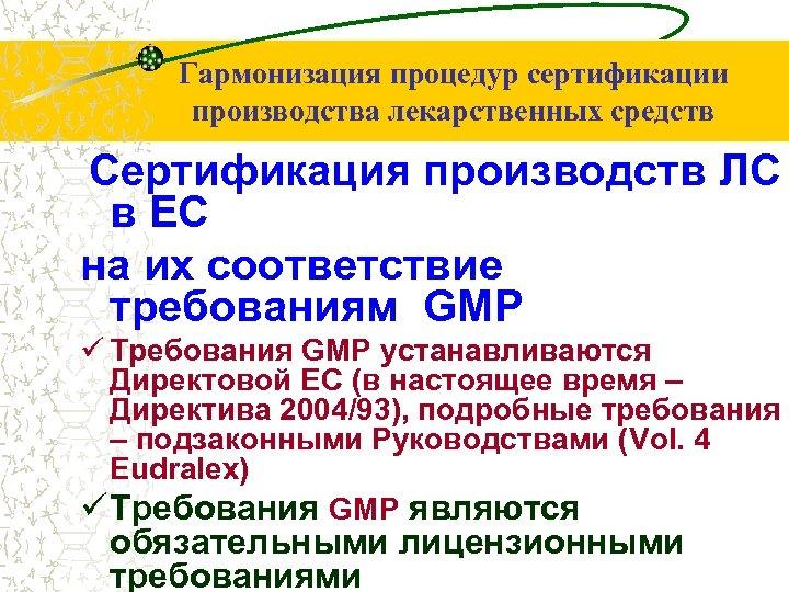 Гармонизация процедур сертификации производства лекарственных средств Сертификация производств ЛС в ЕС на их соответствие