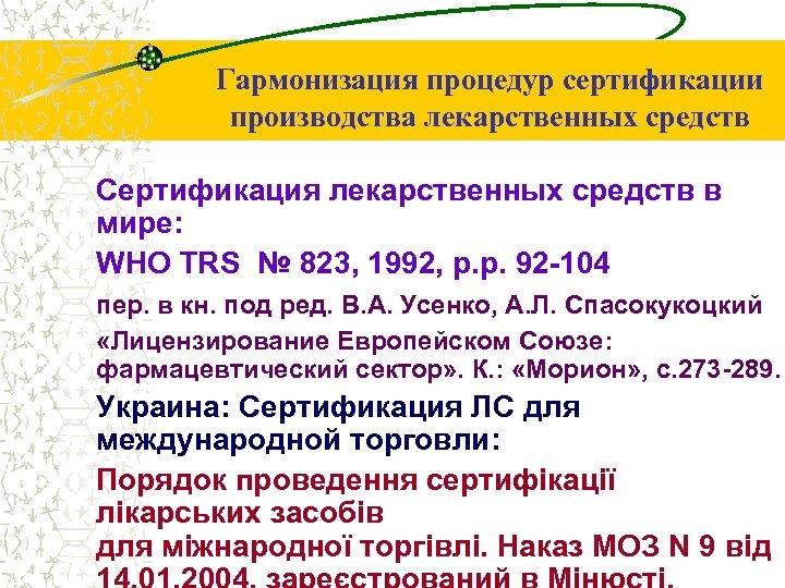 Гармонизация процедур сертификации производства лекарственных средств Сертификация лекарственных средств в мире: WHO TRS №