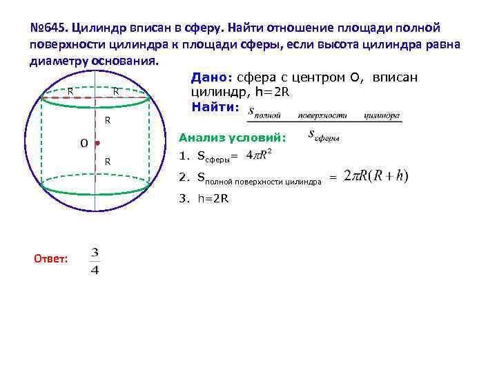 № 645. Цилиндр вписан в сферу. Найти отношение площади полной поверхности цилиндра к площади
