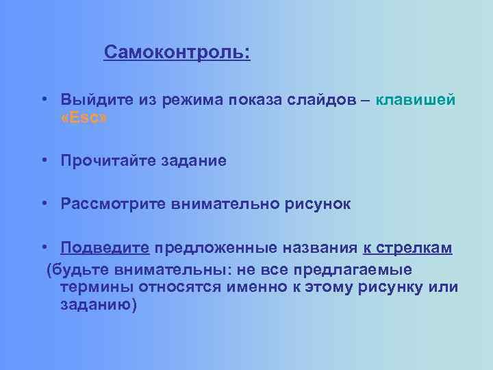Самоконтроль: • Выйдите из режима показа слайдов – клавишей «Esc» • Прочитайте задание •
