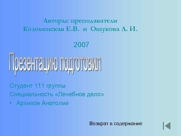 Авторы: преподаватели Коломенская Е. В. и Ошукова Л. И. 2007 Студент 111 группы Специальность