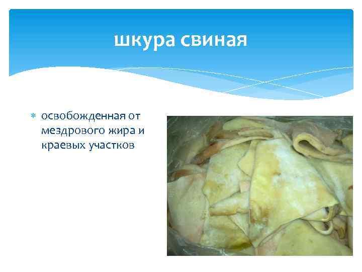 шкура свиная освобожденная от мездрового жира и краевых участков