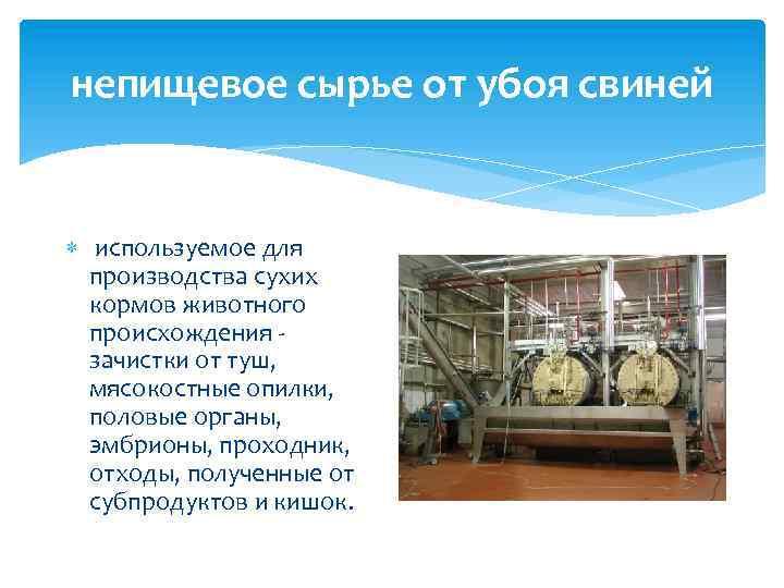 непищевое сырье от убоя свиней используемое для производства сухих кормов животного происхождения - зачистки
