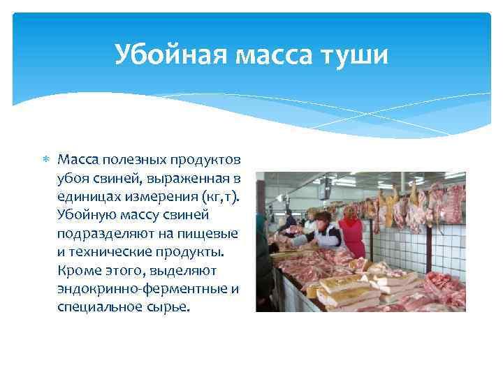Убойная масса туши Масса полезных продуктов убоя свиней, выраженная в единицах измерения (кг, т).