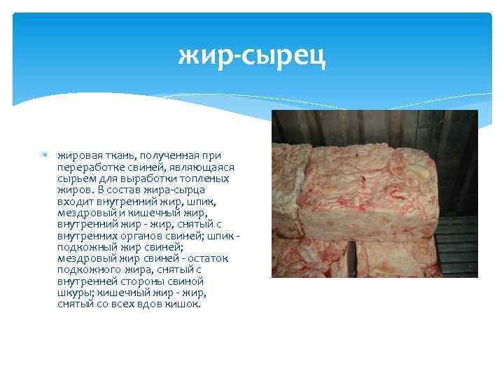 жир-сырец жировая ткань, полученная при переработке свиней, являющаяся сырьем для выработки топленых жиров. В