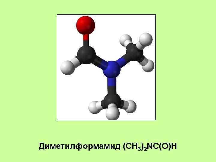Диметилформамид (CH 3)2 NC(O)H