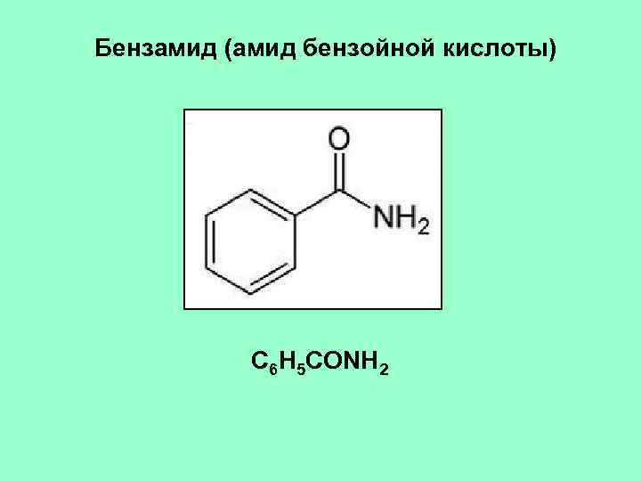 Бензамид (амид бензойной кислоты) C 6 H 5 CONH 2