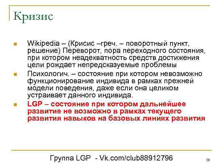 Кризис n n n Wikipedia – (Крисис –греч. – поворотный пункт, решение) Переворот, пора
