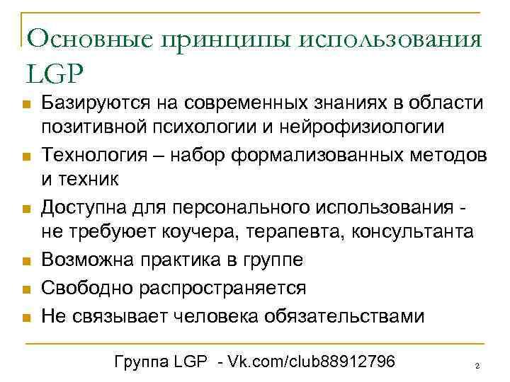 Основные принципы использования LGP n n n Базируются на современных знаниях в области позитивной