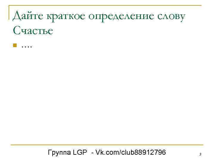 Дайте краткое определение слову Счастье n …. Группа LGP - Vk. com/club 88912796 3
