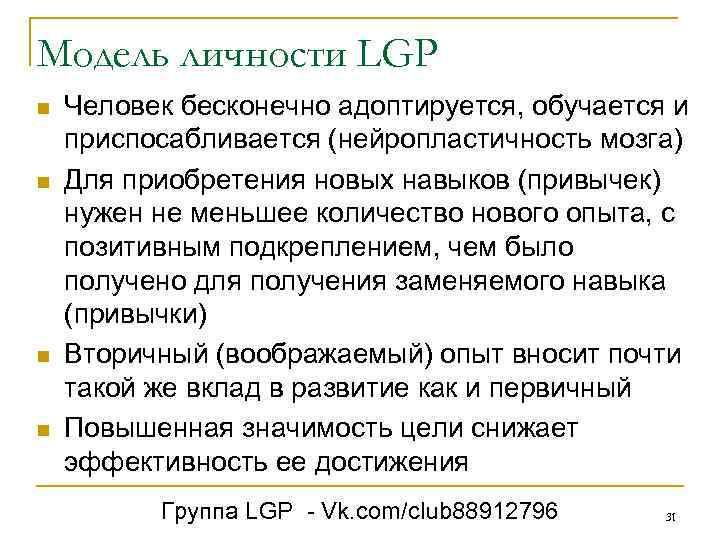 Модель личности LGP n n Человек бесконечно адоптируется, обучается и приспосабливается (нейропластичность мозга) Для