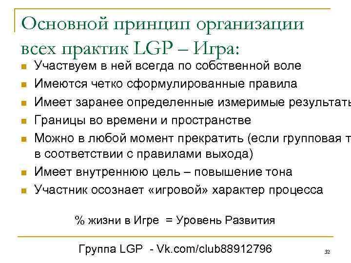 Основной принцип организации всех практик LGP – Игра: n n n n Участвуем в