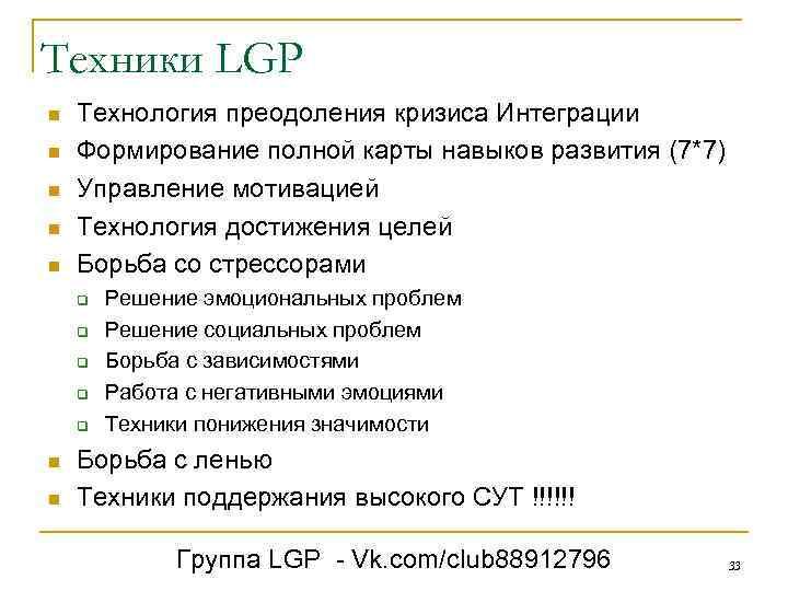 Техники LGP n n n Технология преодоления кризиса Интеграции Формирование полной карты навыков развития