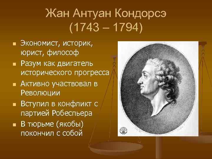 Жан Антуан Кондорсэ (1743 – 1794) n n n Экономист, историк, юрист, философ Разум