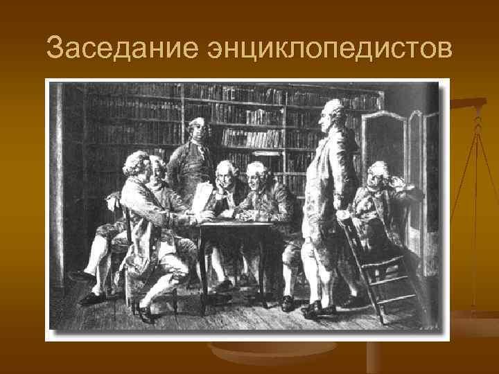 Заседание энциклопедистов