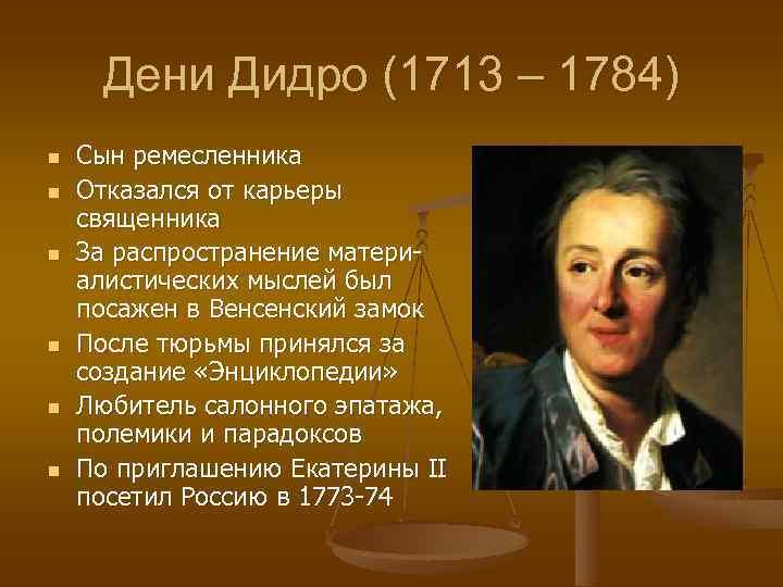 Дени Дидро (1713 – 1784) n n n Сын ремесленника Отказался от карьеры священника