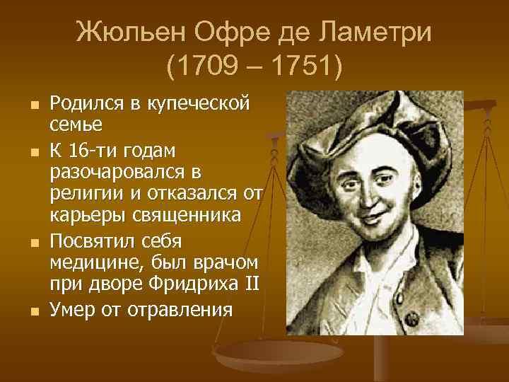 Жюльен Офре де Ламетри (1709 – 1751) n n Родился в купеческой семье К