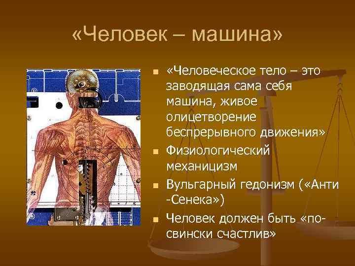 «Человек – машина» n n «Человеческое тело – это заводящая сама себя машина,