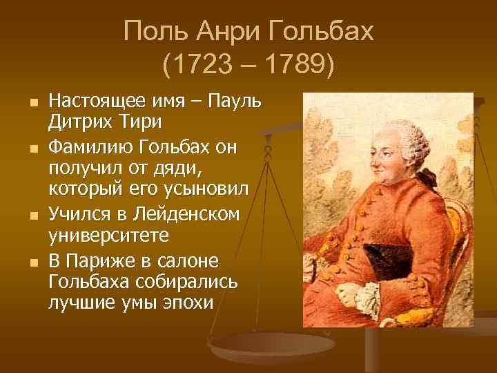 Поль Анри Гольбах (1723 – 1789) n n Настоящее имя – Пауль Дитрих Тири
